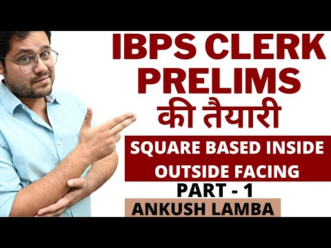 IBPS CLERK PRELIMS की तैयारी || SQUARE BASED INSIDE OUTSIDE FACING SITTING ARRANGEMENT || [PART - 1]