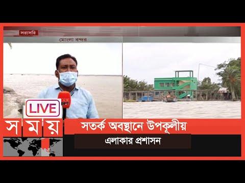 ইয়াসের প্রভাবে মোংলা বন্দরে দুর্যোগপূর্ণ আবহাওয়া বিরাজমান! | Mongla Port | Somoy TV