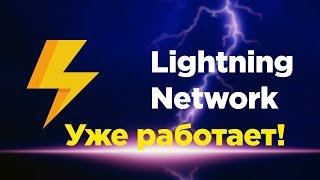 lightning Network - Полная установка ноды  Bitcoin Core  Eclair
