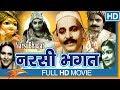 narsi bhagat hindi full movie || vishnupant pagnis,durga khote ||  Picture