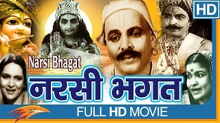 Narsi Bhagat Hindi Full Movie || Vishnupant Pagnis,Durga Khote || Eagle Hindi Movies