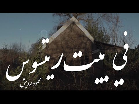 كحادثة غامضة | محمود درويش Mahmoud Darwish
