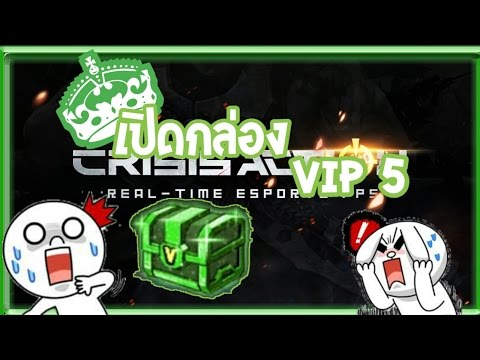 Crisis Action รีวิว กล่องVIP 5 (กูโดนทิ้ง)