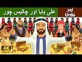 علی بابا اور چالیس چور | Alibaba and 40 Thieves in Urdu | Urdu Story | Urdu Fairy Tales
