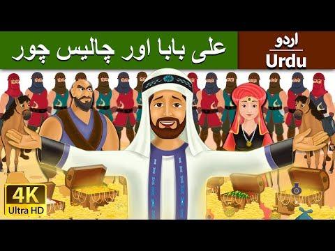 علی بابا اور 40 چور - Alibaba Aur Chalees Chor in Urdu - 4K UHD - Urdu Fairy Tales