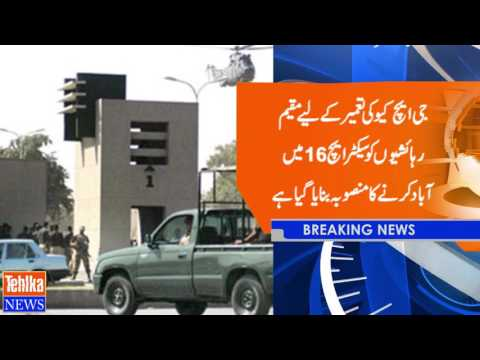 GHQ to transfer in Islamabad