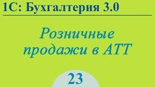 Бухгалтерия 3.0, урок №23 - розничные продажи в автоматизированной точке АТТ