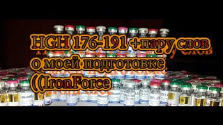 HGH 176 191 +пару слов о моей подготовке IronForce(Наша группа- http://vk.com/ironforcepep я в вк- http://vk.com/fuck_yea_bitch качки бодибилдинг арм спорт пиптиды легко быстро накачат..., 2015-05-11T07:29:47.000Z)