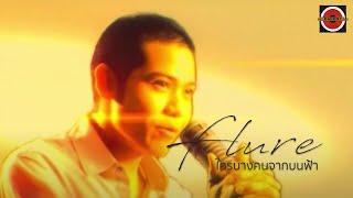 Flure - ใครบางคนจากบนฟ้า [Official MV] YouTube Videos