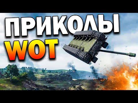 World of Tanks Приколы 😅 Вбр, Эпичные Моменты, Ваншоты, Фейлы, Баги 👀 АРТА - НЕ ИМБА