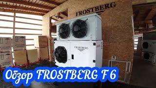 Обзор холодильного оборудования FROSTBERG F6
