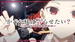 【かぐや様は告らせたい?】鈴木雅之 - DADDY ! DADDY ! DO ! feat. 鈴木愛理 フルを叩いてみた/Kaguya-sama Season2 OP full Drum Cover
