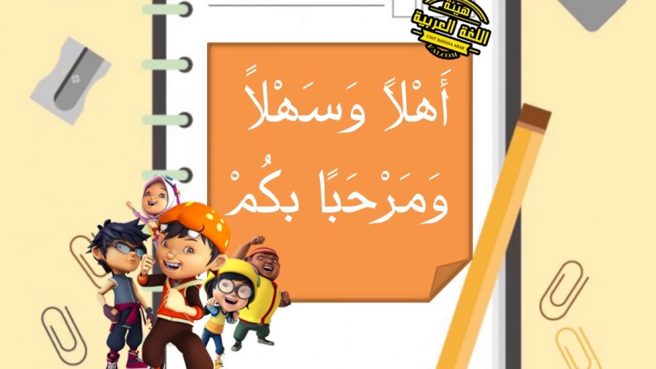 Bahasa Arab Di Bilik Tidur