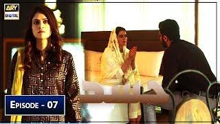 Hassad Episode 7 | 1st July 2019 | ARY Digital Drama
