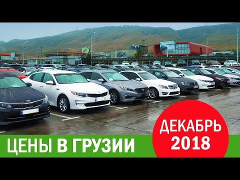 Цены в Грузии. Декабрь 2018
