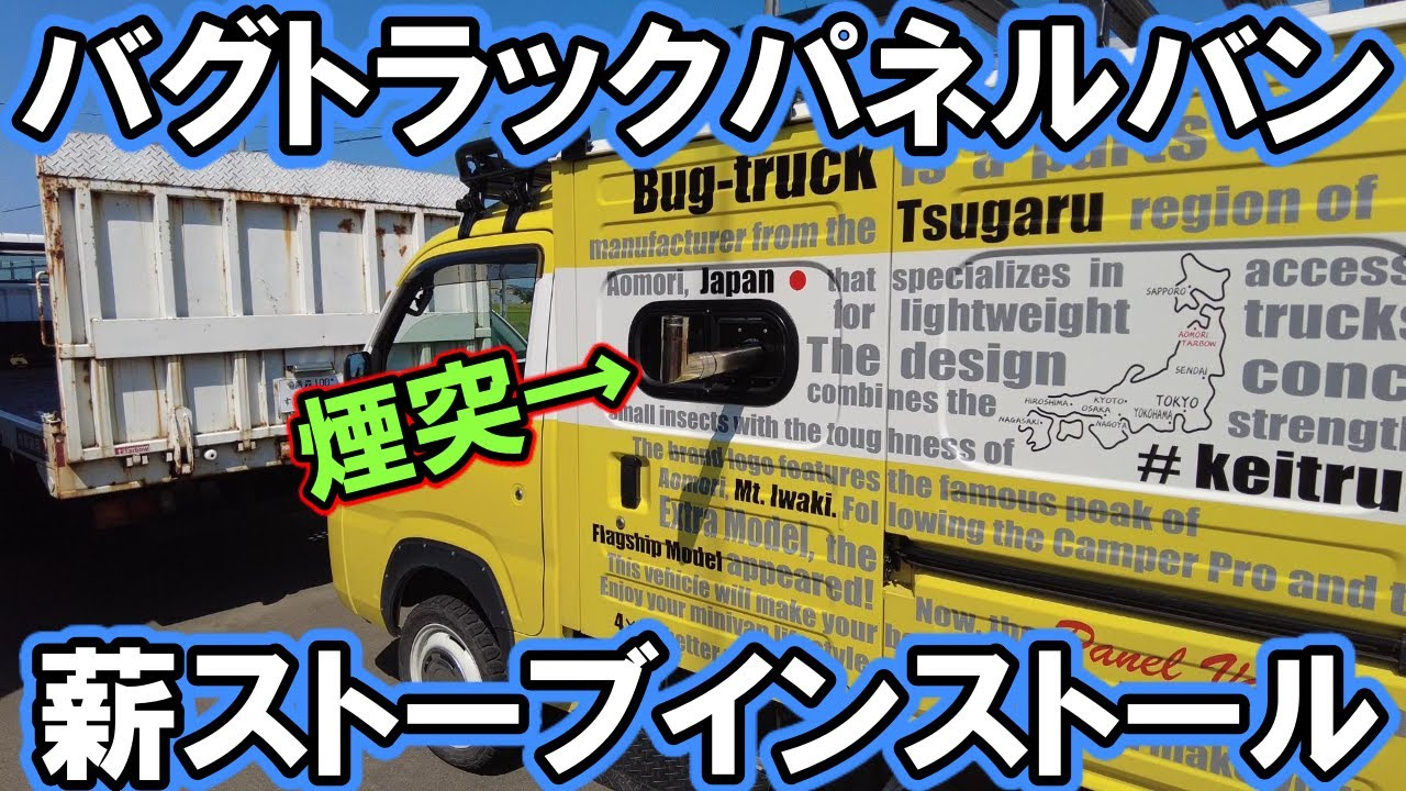 【軽キャンピング】バグトラックパネルバンに薪ストーブが!冬の車中泊が最高すぎる!ソロキャンプでも旅でも。