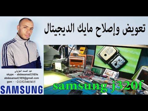 تعويض واصلاح مايك الديجيتال Repiair Mic Digital Samsung J320f