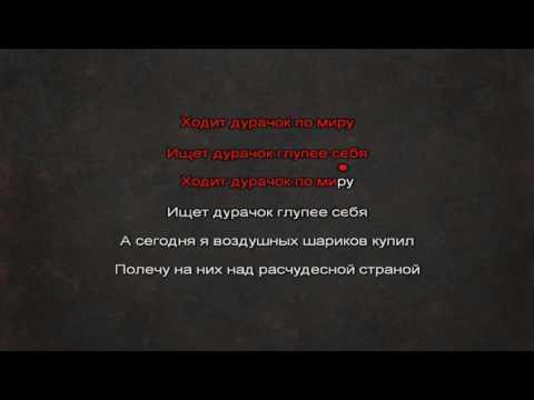 КАРАОКЕ: Гражданская Оборона (Егор Летов) - Про дурачка (Ходит дурачок) [Remix]