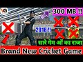 {आ गया महाराजा } 🔥OMG DOWNLOAD NOW A BRAND NEW CRICKET GAME OF 2018 FOR ONLY 300 MB ✌