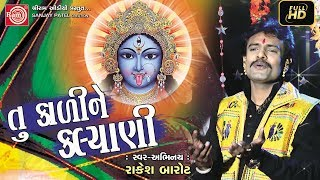 Tu Kali Ne Kalyani ||Rakesh Barot || Gujarati Garba 2018 ||Full HD