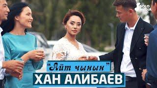 Хан Алибаев - Айт чынын / Жаны клип 2021