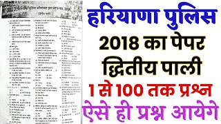 Haryana Police Constable Previous year solved paper 2018\/Hssc Police last year solved paper 2018