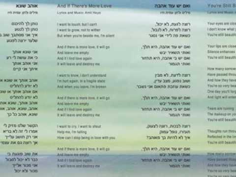Best Cool Israeli Jewish Song Music 2009 Amit Hayo songs world ivrit israel The Peak Amit Hayo Hayu