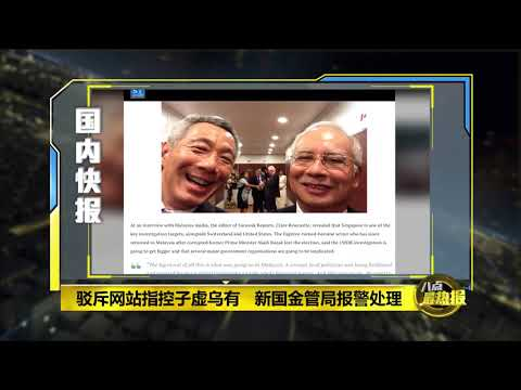 Prime Talk 八点最热报 9/11/2018 - 新加坡金管局驳斥李显龙涉1MDB案