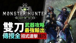 [ MHW 雙刀 ] 全武器攻略 - 雙刀篇: 操作示範 最強輸出技巧 【Monster Hunter: World MHW 魔物獵人世界 | PS4 中文 】