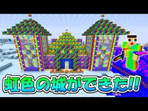 〔マインクラフト〕虹色に輝くお城ができた!!目がチカチカする~!!!