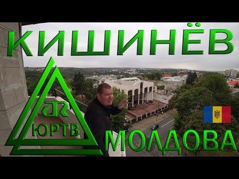 Кишинёв. Что посмотреть в столице Республики Молдова за 1 день. ЮРТВ 2019 #411