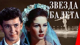 Звезда балета (1964) фильм