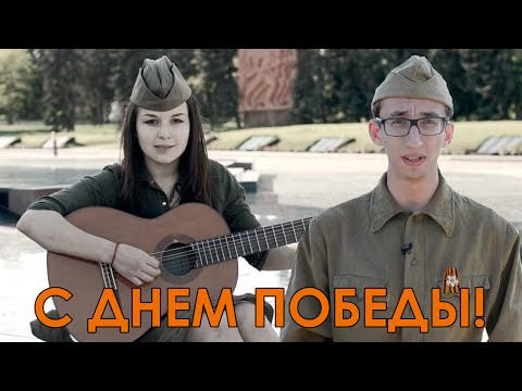 С ДНЕМ ПОБЕДЫ! / Таис Логвиненко - Журавли
