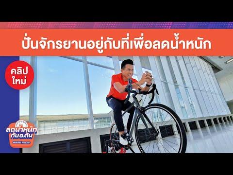 ปั่นจักรยานอยู่กับที่เพื่อลดน้ำหนัก – Healthy Fine Day ลดน้ำหนักกับ อ.ต้น [EP.9]