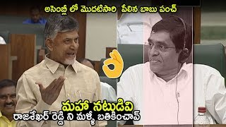 Chandrababu Naidu FUNNY Comments on AP Finance Minister Buggana | AP Assembly Sessions | NewsQube