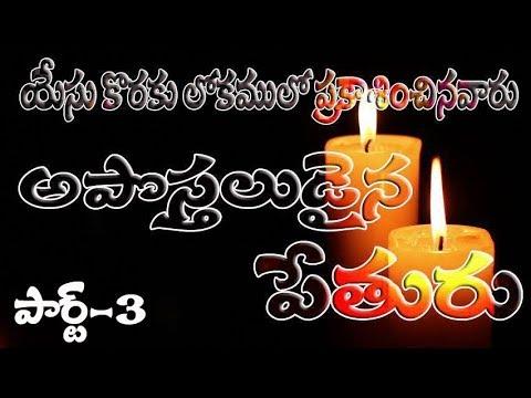 Telugu Messages ॥అపొస్తలుడైన పేతురు ॥పార్ట్ Awesome Telugumessages Com