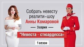 """Реалити-шоу Анны Комаровой """"Собрать невесту"""". Стюардесса."""