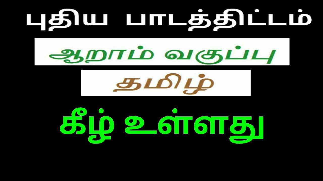 Tamilnadu Textbook New Syllabus 2018 6 Th Standard Tamil Youtube