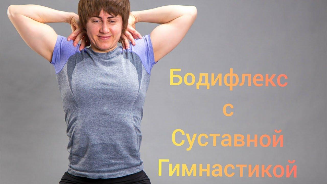 Бодифлекс Чередуем С Суставной Гимнастикой