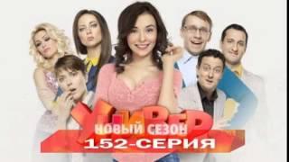 Универ Новая общага (152 серия)