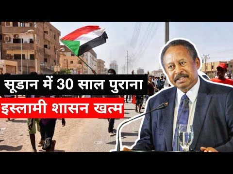 Sudan Ends 30 Years Of Islamic Law In Historic Decision || Current Affairs 2020