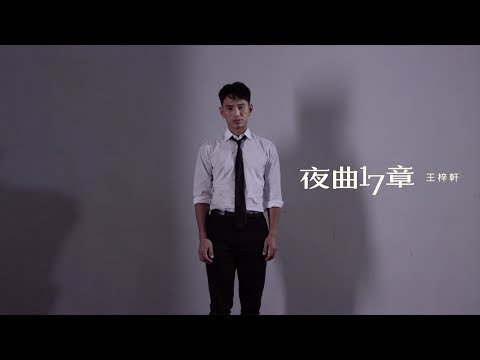 "王梓軒 Jonathan - 夜曲17章 (劇集 ""是咁的,法官閣下"" 電視劇歌曲) Official MV"