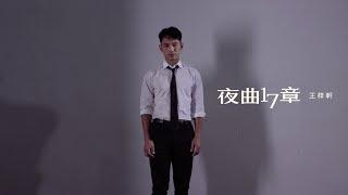 """王梓軒 Jonathan - 夜曲17章 (劇集 """"是咁的,法官閣下"""" 電視劇歌曲) Official MV"""