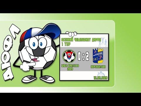 МФЛ Братеево-2007 0-2 Перспектива Москва | Полный матч