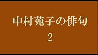 中村苑子の俳句。2