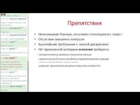 ОСВОЕНИЕ ТРЕЙДИНГА Вебинар №3: