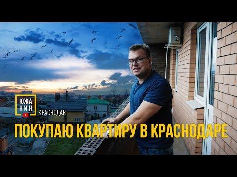 Покупаю квартиру в Краснодаре