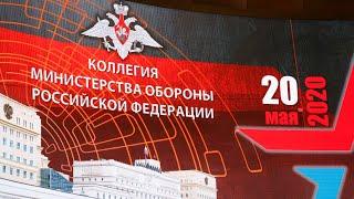 Заседание Коллегии Минобороны России под председательством Сергея Шойгу (20.05.2020)