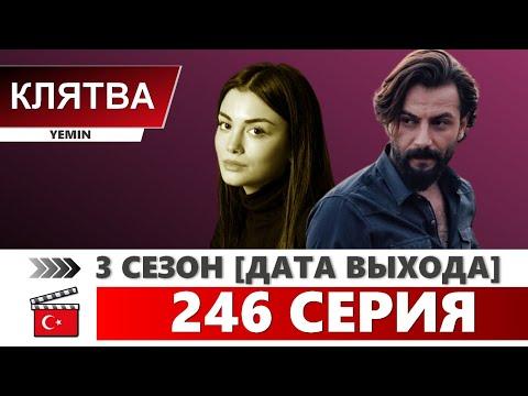 Клятва 3 сезон 246 серия русская озвучка. Дата выхода. Озге Ягыз больше не с нами.