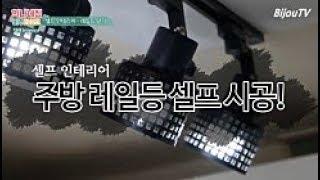 비주'S 셀프인테리어 - 주방등 레일등으로 셀프시공하다!!